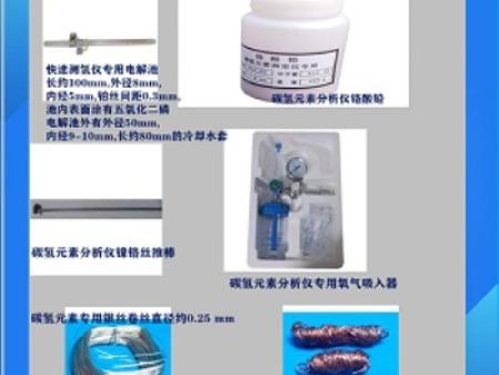 快速自動測氫儀配件