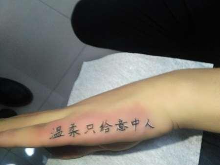 字母圖騰紋身