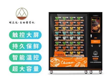 天津智能速食快餐厅盒饭售货机定制