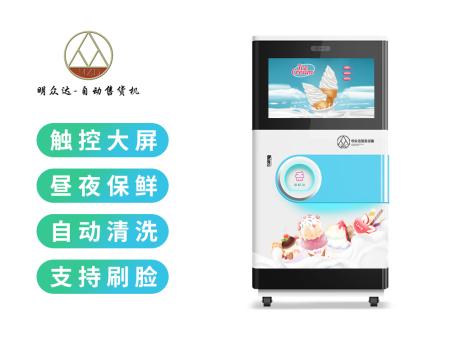 河南自动冰淇淋机厂家定制
