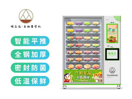 南平自动售菜机厂家定制
