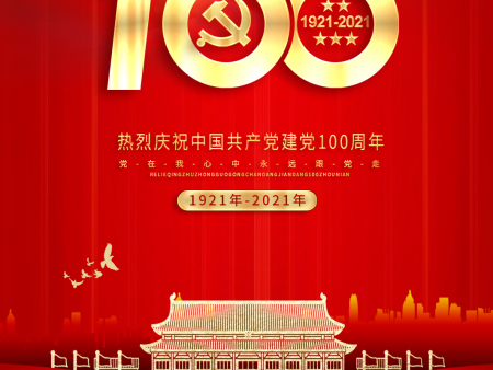 祝党生日快乐! 愿祖国更加繁荣昌盛!