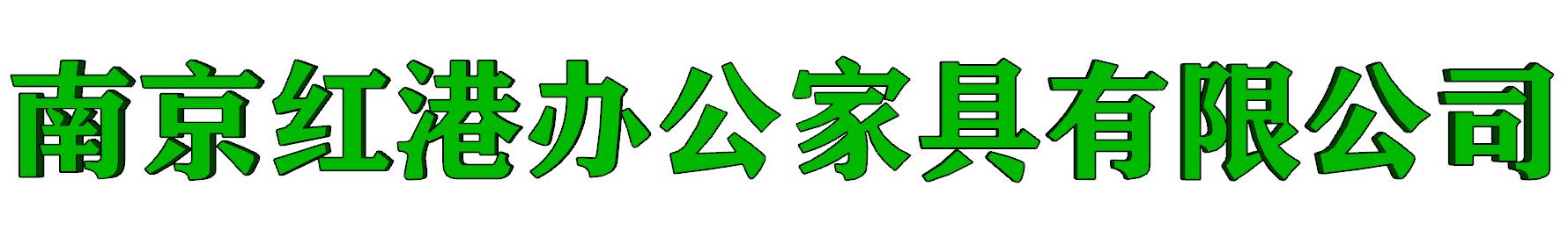 南京紅港辦公家具有限公司