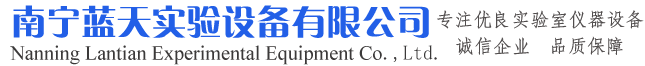 南寧藍天實驗設備有限公司