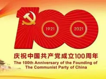 寧夏天順翔達工程機械有限公司恭祝黨成立100周年