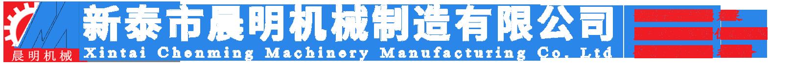 新泰市晨明機械制造有限公司
