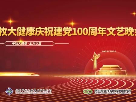 中牧大健康慶祝jiandang100周年文藝晚會圓滿落幕