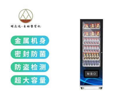 广东36货道直冷款售货机厂家定制多少钱