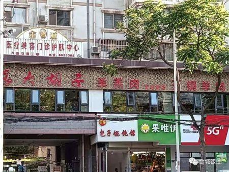 馬大胡子餐飲店選用的平板點菜寶由中陽欣勝商貿限公司提供