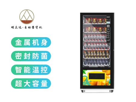 重庆饮料售货机48货道直冷款多少钱