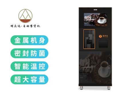 广东咖啡果浆热茶饮料贩卖机定制价格多少钱