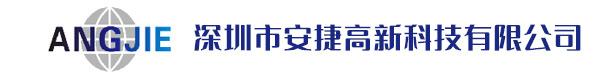 深圳市安捷高新科技有限公司