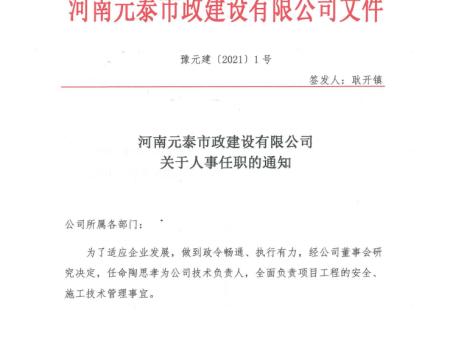 河南元泰市政建設有限公司關于人事任職的通知