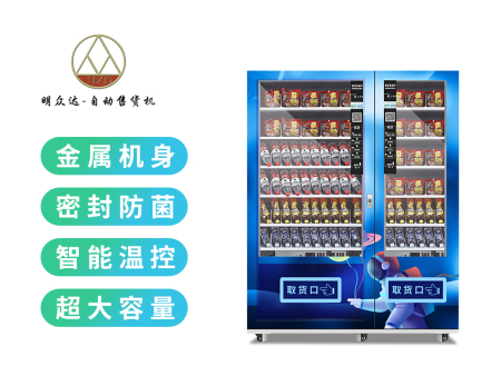 郑州综合售货机厂家定制