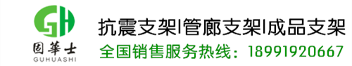 陜西固華抗震科技有限公司