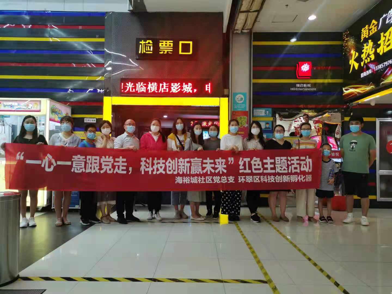環翠區科技創新孵化器開展慶祝黨成立100周年觀影活動
