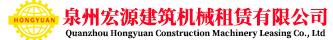泉州宏源建筑機械租賃有限公司