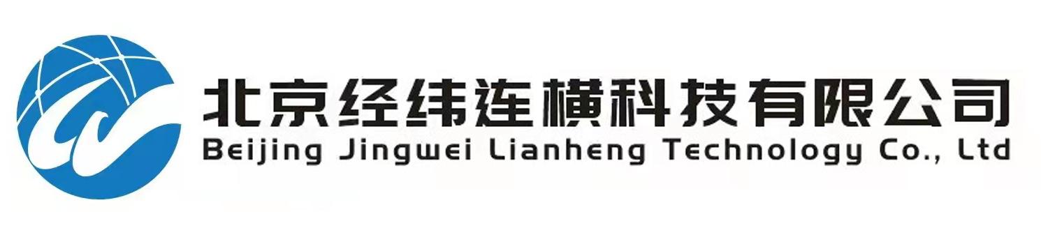 北京經緯連橫科技有限公司
