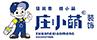 河南莊小萌裝飾服務有限責任公司南陽分公司