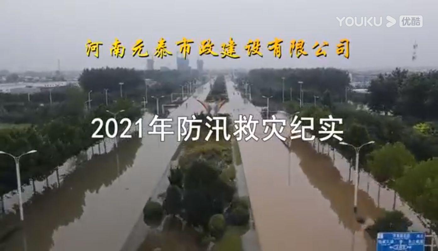 2021年防汛救災紀實
