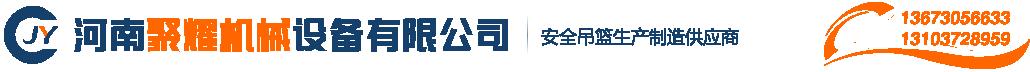 河南省久久综合久久機械設備有限公司