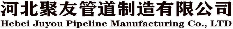河北聚友管道制造有限公司【官网1】