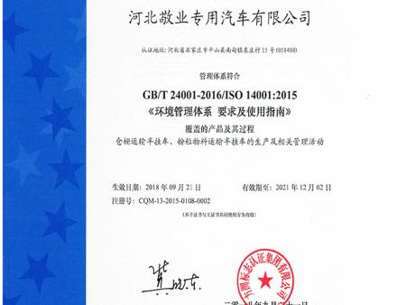 万博全站公司职业健康安全管理体系认证证书
