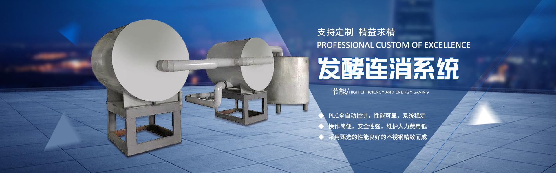 肇庆市新大力设备制造安装有限公司从事生物发酵、生化反应、食品行业、制药行业以及环境治理(废气、废水)等设备设计研发及制造。