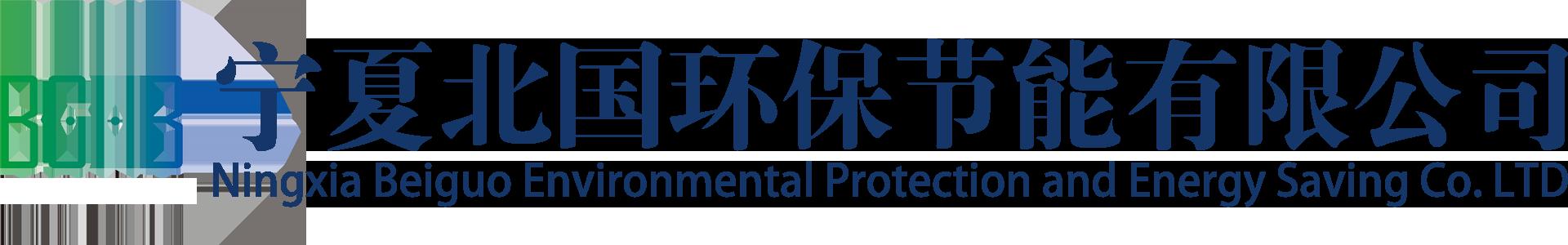 人人体育官网首页北国环保节能有限公司