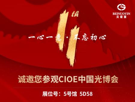 第二十三屆中國光電博覽會邀請函