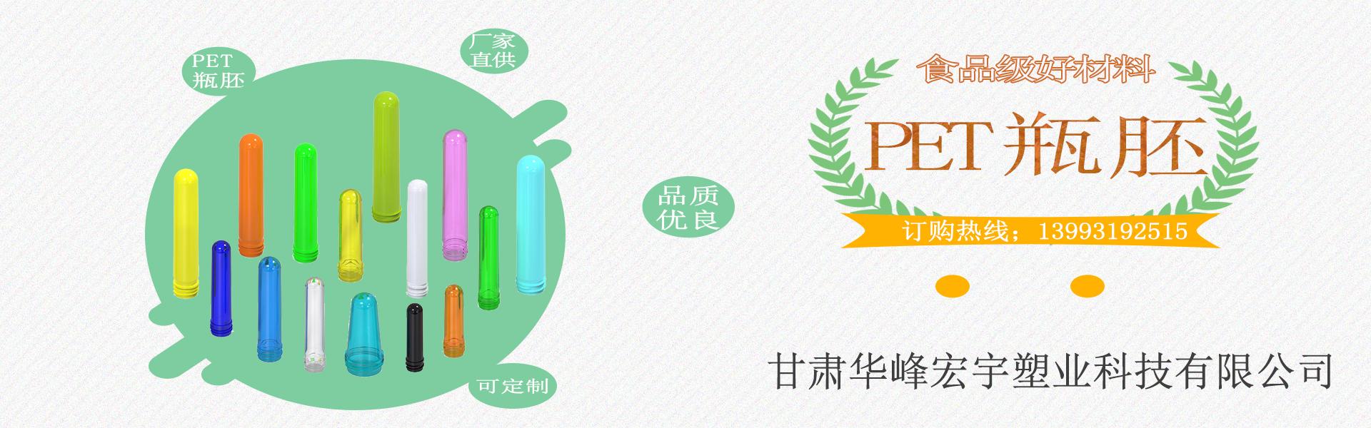 甘肅pet瓶胚、蘭州塑料瓶胚、各規格瓶胚、pet瓶胚定制