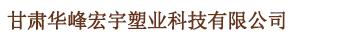 甘肅華峰宏宇塑業科技有限公司