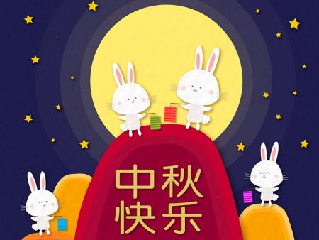 山东易胜博国际平台手机版生物制品有限公司祝中秋快乐