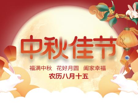 manbext万博官方见龙新型万博官网手机登陆建材有限公司祝大家中秋节快乐