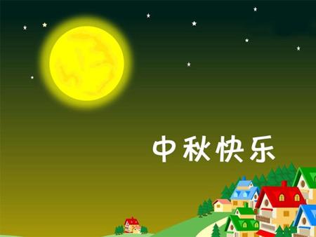 安陽中大特種合金有限責任公司祝全國人民中秋節快樂!