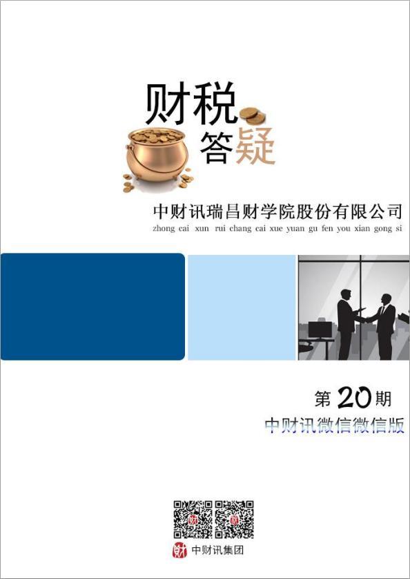 周刊:财税答疑第20期.jpg