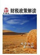 财税政策解读(161期).jpg