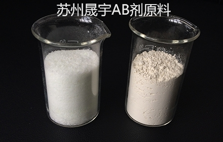 AB剂原料_看图王.jpg