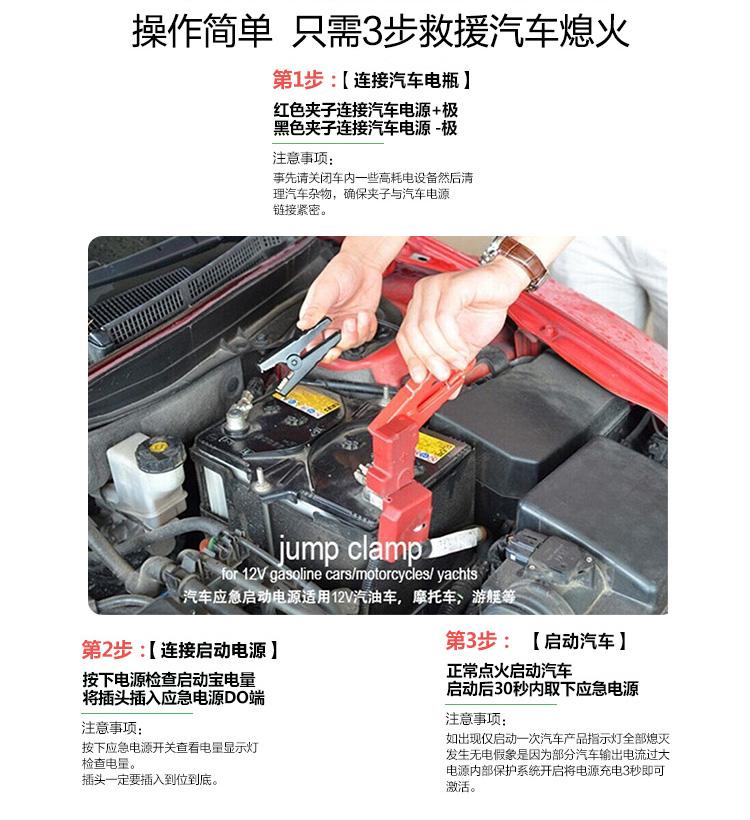 汽车应急启动电源汽车用品汽车应急电源电瓶启动器
