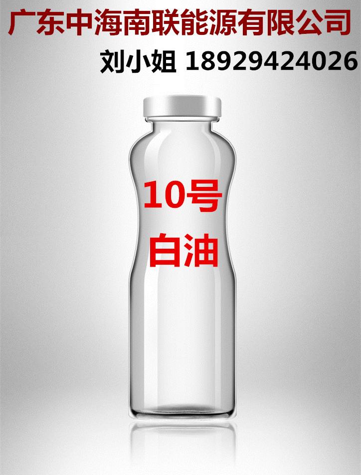 10号白油.jpg