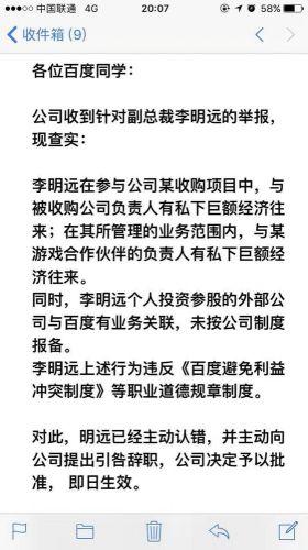 百度副总裁李明远主动辞职的背后