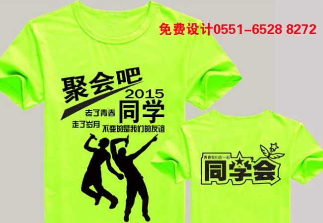 同学聚会纪念衫,班服图案,班级统一服装定制,同学聚会