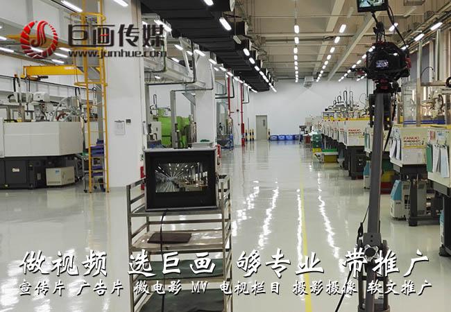 工厂宣传片制作.jpg