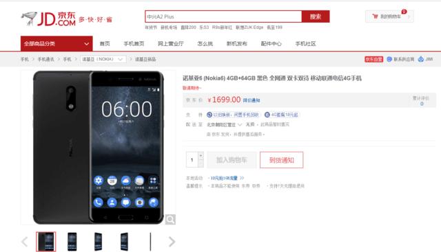诺基亚6:诺基亚6中国首发 Nokia6已在京东上架 诺基亚6多少钱