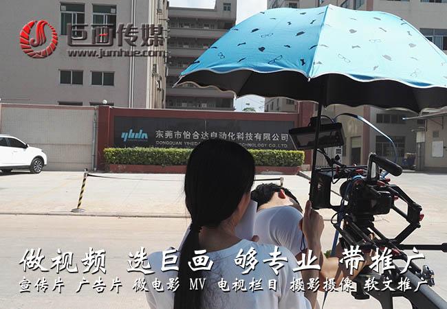 广东宣传片拍摄.jpg