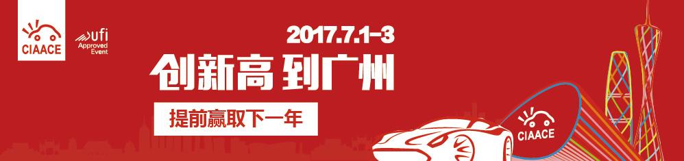 2017中国广州国际汽车用品展览会(中贸雅森广州展)图片