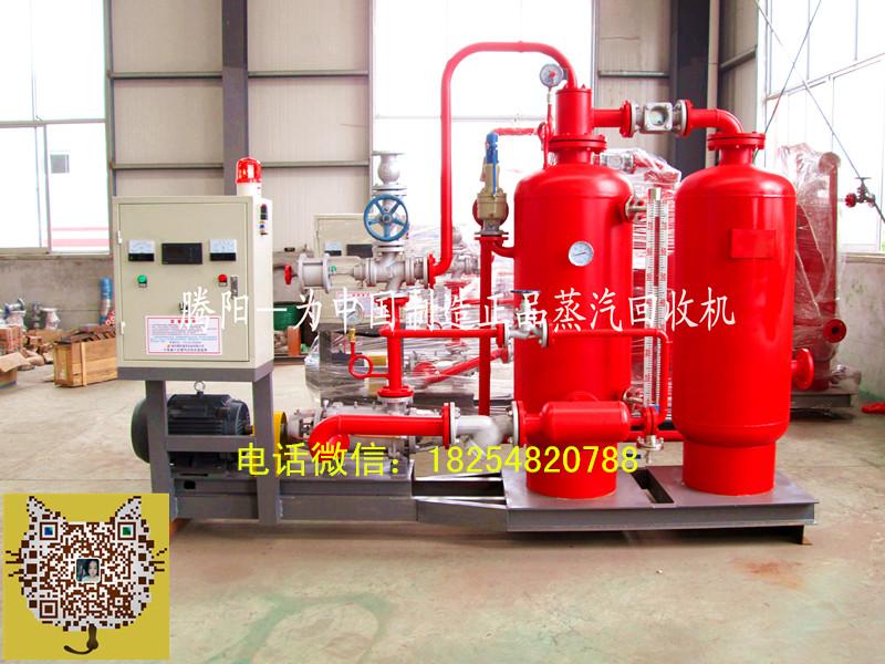 新型蒸汽回收机1_副本_副本.jpg