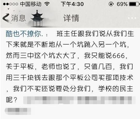 四川中学强迫学生买平板 内置网页链接跳转黄色网站