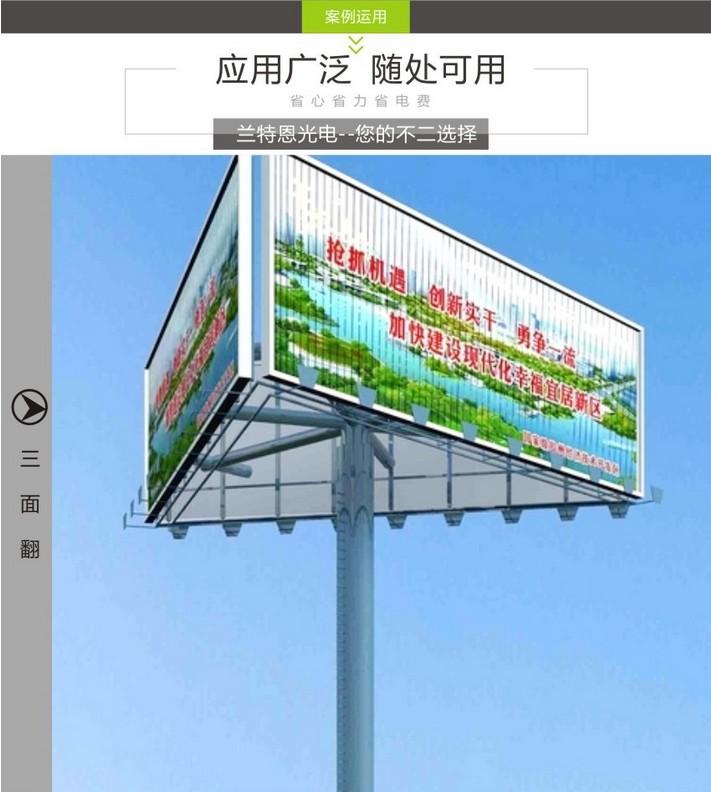 大大降低维护成本; 适用范围:3m-9m的户外高炮广告牌; 3年内更换0成本图片