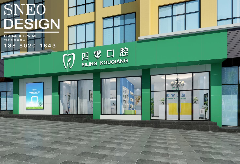 成都四零口腔诊所设计|成都专业口腔诊所设计公司|诊所装修设计